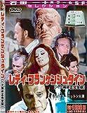 レディ・フランケンシュタイン [DVD]