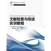 中国劳动关累学院 十三五 规划教材·21世纪信息资源管理系列教材:文献检索与综述实训教程
