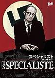 スペシャリスト / 自覚なき殺戮者 (HDニューマスター版) [DVD]