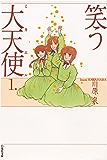 笑う大天使 1 (白泉社文庫)
