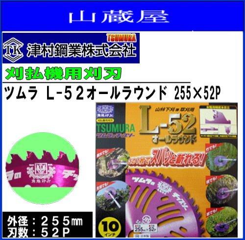 ツムラ L-52 オールラウンド(チップソー)255×52P 3枚セット/刈払機(草刈機)替刃 B00NUSRW1Y