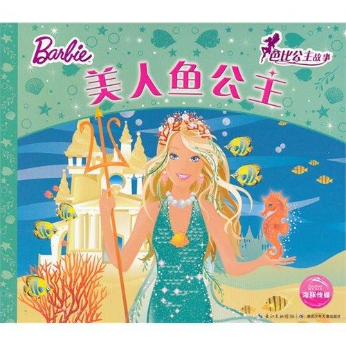 Princess Barbie's story(new version):Mermaid's princess (Chinese edidion) Pinyin: ba bi gong zhu gu shi ( xin ban ) : mei ren yu gong zhu PDF
