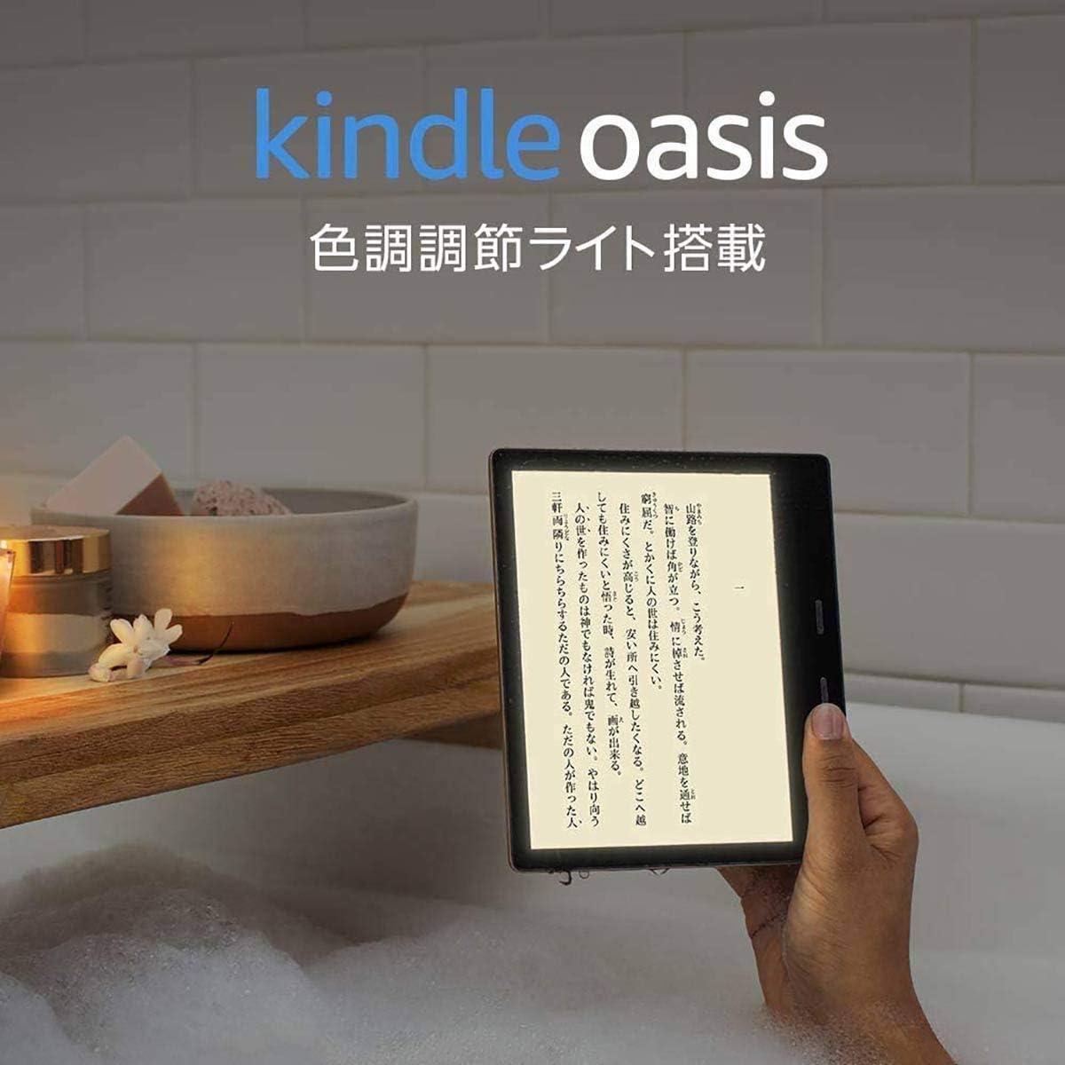 Kindle Oasis 色調調節ライト搭載 wifi 32GB 広告つき 電子書籍リーダー