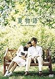 夏物語 プレミアムBOX 3枚組 [DVD]
