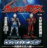 Ultraman Nexus Big size Soft Vinyl Figure - Korin Blue Giant Hen