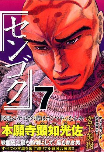 センゴク(7) (ヤンマガKCスペシャル)