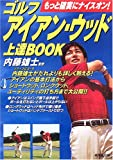 ゴルフ アイアン・ウッド上達BOOK―もっと確実にナイスオン!