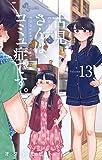 古見さんは、コミュ症です。 (13) (少年サンデーコミックス)