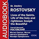 Lives of the Saints: Life of the Holy and Righteous Joseph the Beautiful [Russian Edition] | St. Dmitry Rostovsky