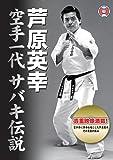 芦原英幸 空手一代 サバキ伝説 [DVD]