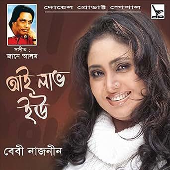 Best of Baby Naznin (Baby Naznin) Bengali Songs Download