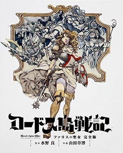 ロードス島戦記 ファリスの聖女 完全版 (単行本コミックス)