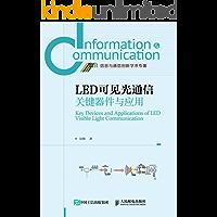 LED可见光通信关键器件与应用 (信息与通信创新学术专著)