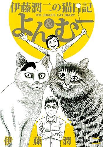 伊藤潤二の猫日記 よん&むーの感想