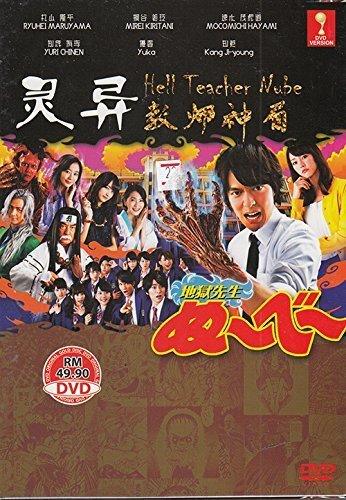 Hell Teacher Nube - Jigoku Sensei Nube (Japanese TV Drama)