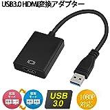 MEIYE USB 3.0 HDMI変換アダプター 1080P対応 ドライバー自動インストール ブラック