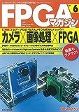 カメラ×画像処理×FPGA (FPGAマガジン)