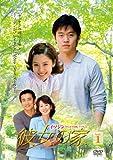 [DVD]彼女の家 DVD-BOX I