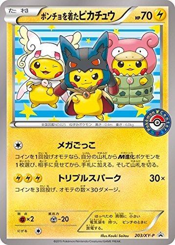 Amazon Com Pokemon Card Japanese Poncho Wearing Pikachu 203 Xy P