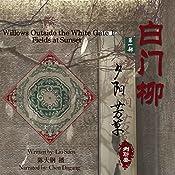 白门柳 1:夕阳芳草 - 白門柳 1:夕陽芳草 [Willows Outside the White Gate 1: Fields at Sunset] | 刘斯奋 - 劉斯奮 - Liu Sifen