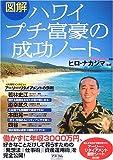 図解 ハワイプチ富豪の成功ノート