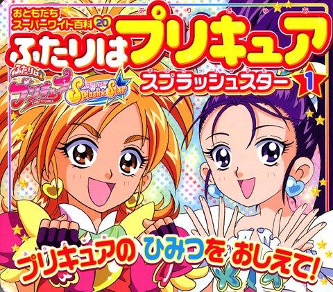 Futari wa Precure Splash Star (1) (friends Super Wide Encyclopedia (20)) (2006) ISBN: 4063503208 [Japanese Import]