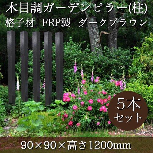 Liebe【リーベ】 フェンス 格子材 FRP製 ダークブラウン5本セット (120cm) 木目調 B06WVJT6VD 18900