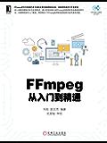 FFmpeg从入门到精通 (电子与嵌入式系统设计丛书)