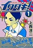 Itadaki~tsu! 1 (evening KC) (2008) ISBN: 4063522156 [Japanese Import]