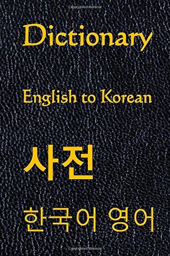 Dictionary: English to Korean, Korean to English (Korean and English Edition)