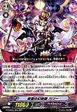 カードファイトヴァンガードG/「月夜のラミーラビリンス」/G-CHB03/004 仮面の幻術師 ハリー RRR