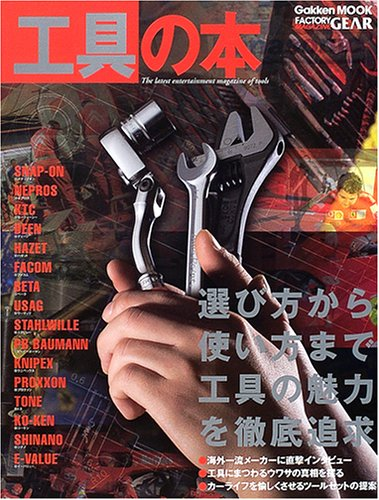 工具の本―Factory gear magazine (Gakken mook)