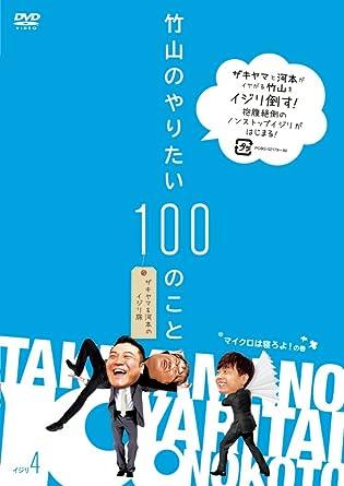 竹山のやりたい100のこと〜ザキヤマ&河本のイジリ旅〜