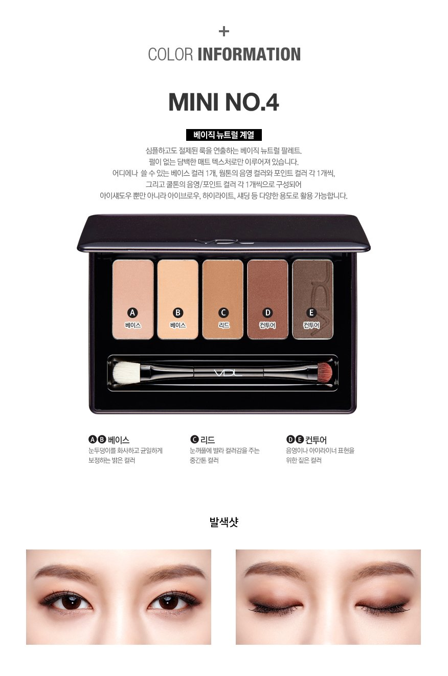 [ VDL] Expert Color Eye Book MINI (No.4)