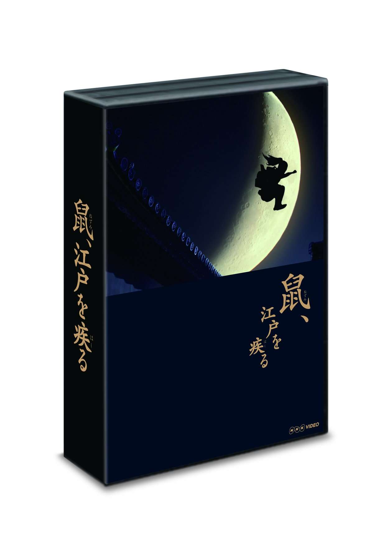 Japanese TV Series - Nezumi, Edo Wo Hashiru Blu-Ray Box (5BDS) [Japan BD] DAXA-4650 by