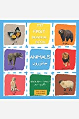 My First Bilingual Book: Animals (English-Urdu): For Toddlers And Kids, An Introduction to Exploring New Language. Eye-cathing Pictures. Dual-Language ... Text. (English-Urdu My First Bilingual Book) Paperback