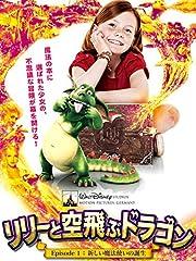 リリーと空飛ぶドラゴン Episode1:新しい魔法使いの誕生