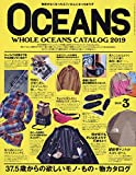 OCEANS 2019年3月号