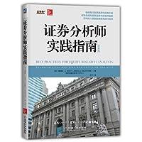 证券分析师实践指南(经典版)