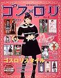 Goth Loli (Gothic & Lolita Fashion) Vol. 4 (Gosu Rori) (in Japanese)
