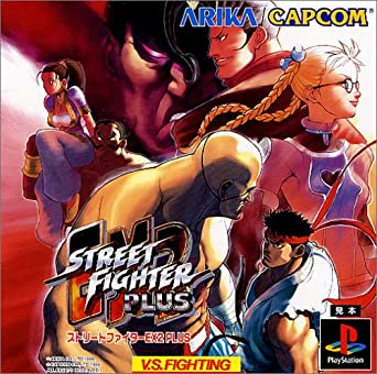 Amazon Com Street Fighter Ex 2 Plus Japan Import Video Games