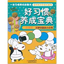Genuine [ good habits Collection ( character replies ) : do not wear clothes big cock ] 97875415(Chinese Edition)