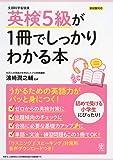 英検5級が1冊でしっかりわかる本