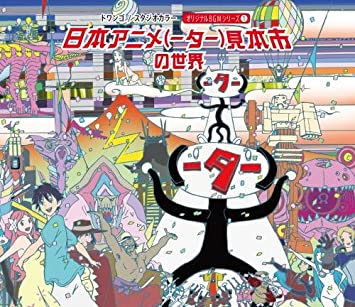 Amazon | 日本アニメ(ーター)見本市サウンドトラック第一弾 | V.A ...