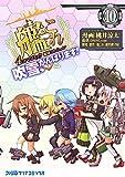 艦隊これくしょん -艦これ- 4コマコミック 吹雪、がんばります! 10 (ファミ通クリアコミックス)