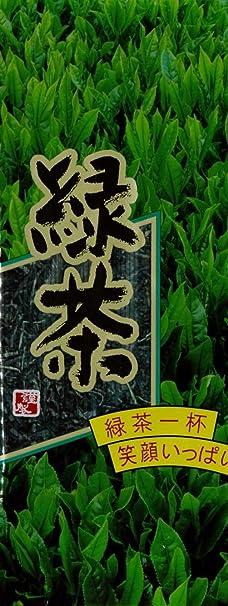 瑞草園 緑茶 170g×5個