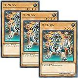 【 3枚セット 】遊戯王 日本語版 ST18-JP001 ライドロン (ノーマル・パラレル)