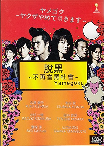 Yamegoku - I will Quit Yakuza (Japanese TV Drama with English Sub)