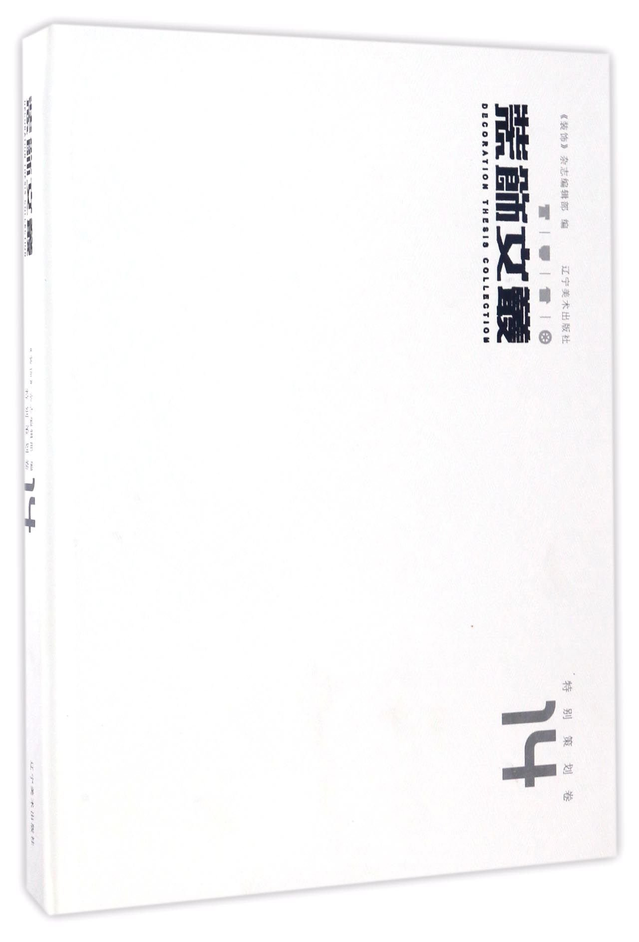 Read Online 装饰文丛(特别策划卷14)(精) pdf epub
