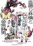 血潜り林檎と金魚鉢男(3) (電撃ジャパンコミックス) (電撃ジャパンコミックス ア 1-7) - 阿部洋一